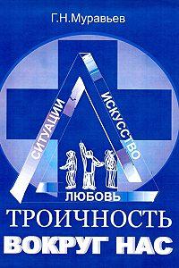 Герман Муравьев -Троичность вокруг нас