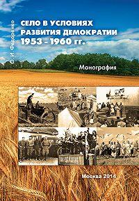 Олег Федоренко -Село в условиях развития демократии 1953–1960 гг.