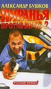 Александр Бушков -Пиранья против воров-2