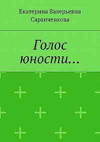 Екатерина Валерьевна Саранченкова -Голос юности…