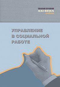 Коллектив авторов -Управление в социальной работе. Учебник