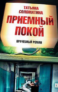 Татьяна Соломатина - Приемный покой