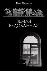 Нина Катерли -Земля бедованная (сборник)