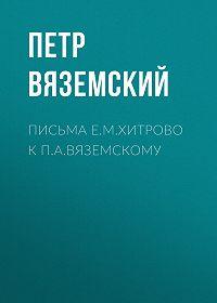 Петр Андреевич Вяземский -Письма Е.М.Хитрово к П.А.Вяземскому