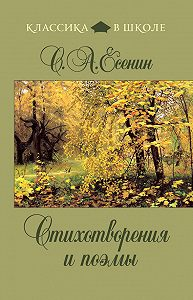 Сергей Есенин -Стихотворения и поэмы