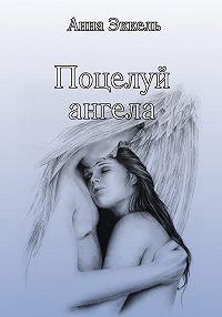 Анна Эккель - Поцелуй ангела (сборник)