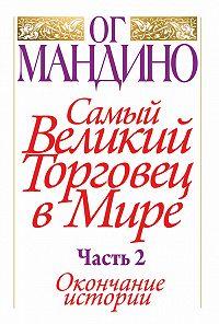 Ог Мандино - Самый великий торговец в мире. Часть 2. Окончание истории