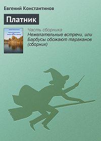 Евгений Константинов -Платник