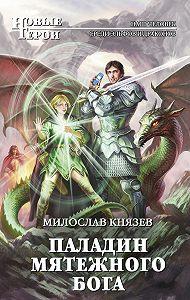 Милослав Князев -Паладин мятежного бога