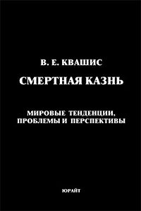 Виталий Квашис -Смертная казнь. Мировые тенденции, проблемы и перспективы