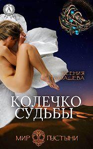 Ксения Томашева -Колечко Судьбы