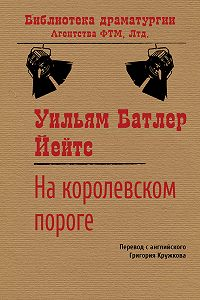 Уильям Батлер Йейтс - На королевском пороге