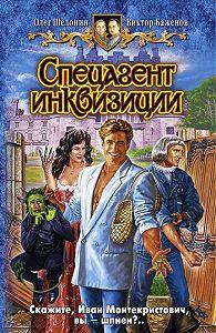 Олег Шелонин -Спецагент инквизиции