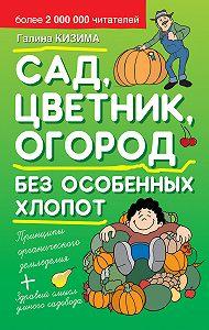 Галина Кизима -Сад, цветник, огород без особенных хлопот