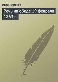 Иван Тургенев -Речь на обеде 19 февраля 1863 г.
