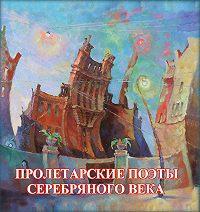 Сборник -Пролетарские поэты Серебряного века