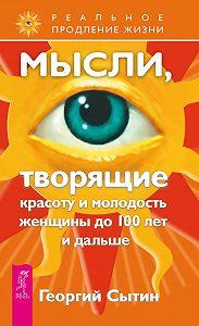 Георгий Николаевич Сытин - Мысли, творящие красоту и молодость женщины до 100 лет и дальше