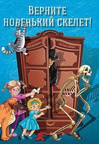Ольга Колпакова -Верните новенький скелет!