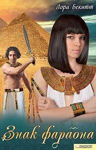 Лора Бекитт -Знак фараона (сборник)