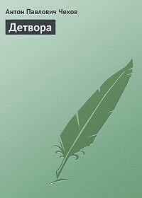 Антон Чехов -Детвора