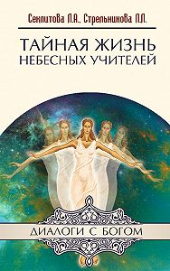 Лариса Секлитова -Тайная жизнь небесных Учителей