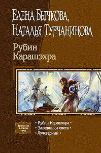 Наталья Владимировна Турчанинова -Рубин Карашэхра (Сборник)