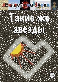 Екатерина Зуева -Такие же звезды