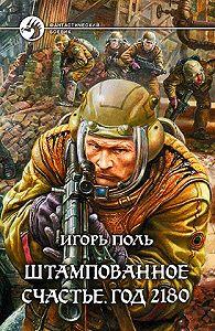 Игорь Поль -Штампованное счастье. Год 2180