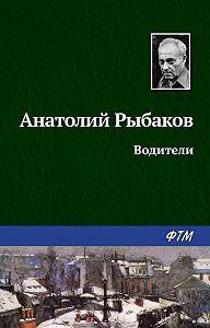 Анатолий Рыбаков -Водители