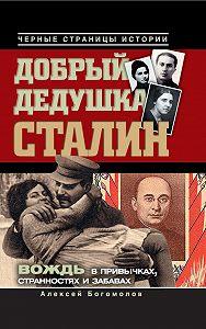 Алексей Богомолов - Добрый дедушка Сталин. Правдивые рассказы из жизни вождя