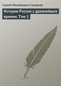Сергей Соловьев -История России с древнейших времен. Том 1