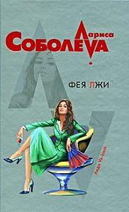 Лариса Соболева -Фея лжи