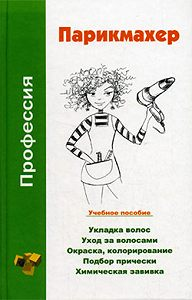 Наталья Брониславовна Шешко -Профессия парикмахер. Учебное пособие