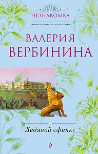 Валерия Вербинина -Ледяной сфинкс