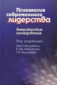 Дж. П. Канджеми -Психология современного лидерства. Американские исследования