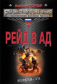 Анатолий Гончар -Рейд в ад