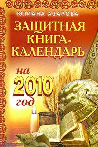 Юлиана Азарова -Защитная книга-календарь на 2010 год