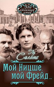 Лу Саломе -Мой Ницше, мой Фрейд… (сборник)