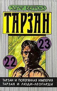 Эдгар Берроуз -Тарзан и люди-леопарды