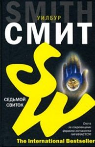 Уилбур Смит -Седьмой свиток