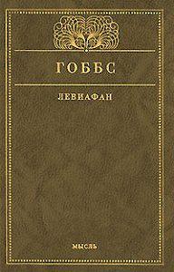 Томас Гоббс - Левиафан, или Материя, форма и власть государства церковного и гражданского