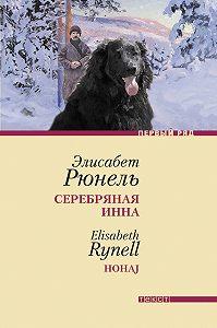 Элисабет Рюнель -Серебряная Инна