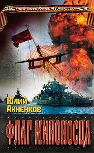 Юлий Анненков -Флаг миноносца