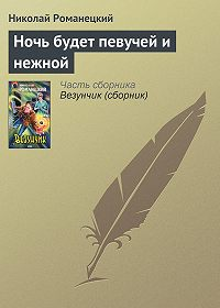 Николай Романецкий -Ночь будет певучей и нежной