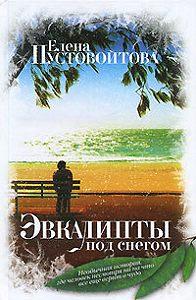 Елена Пустовойтова -Эвкалипты под снегом (сборник)