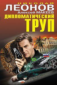 Алексей Макеев -Дипломатический труп