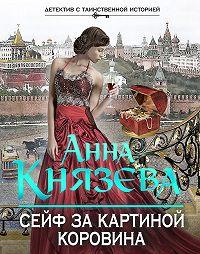 Анна Князева -Сейф за картиной Коровина