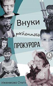 Ольга Иженякова -Внуки районного прокурора
