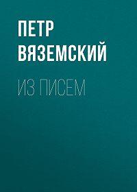 Петр Андреевич Вяземский -Из писем