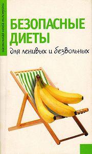 Светлана Волошина -Безопасные диеты для ленивых и безвольных
